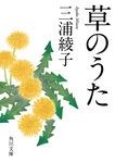 草のうた-電子書籍