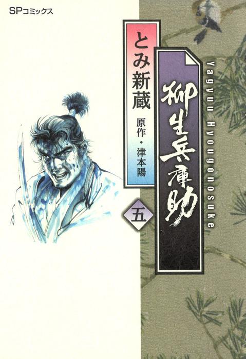 柳生兵庫助 5-電子書籍-拡大画像