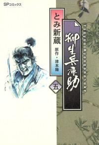 柳生兵庫助 5