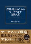 課長・部長のためのマーケティング実践入門-電子書籍
