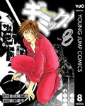 ギミック! 8-電子書籍
