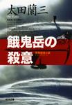 餓鬼岳の殺意-電子書籍