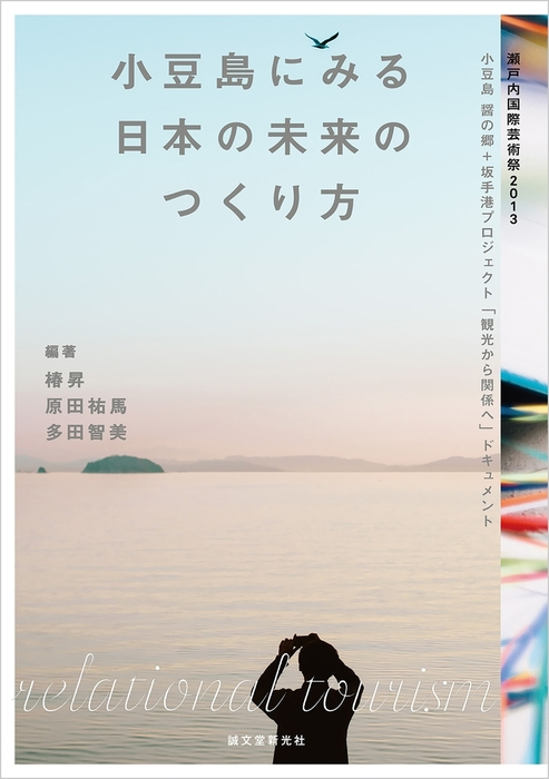小豆島にみる日本の未来のつくり方拡大写真