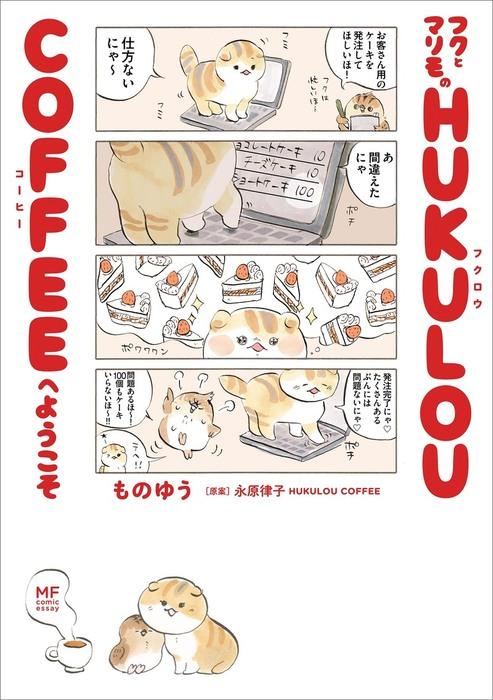 フクとマリモの HUKULOU COFFEEへようこそ-電子書籍-拡大画像