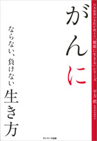 日本屈指の名医が教える「健康に生きる」シリーズ