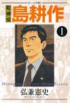 取締役 島耕作(1)-電子書籍