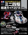 タミヤ公式ガイドブック ミニ四駆 超速ガイド2014-電子書籍