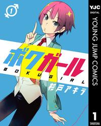 【10%OFF】ボクガール【期間限定1~11巻セット】-電子書籍