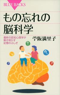 もの忘れの脳科学 最新の認知心理学が解き明かす記憶のふしぎ-電子書籍