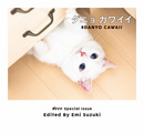 ダニョ カワイイ # DANYO CAWAII-電子書籍