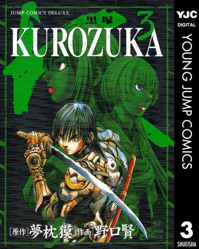 KUROZUKA―黒塚― 3-電子書籍