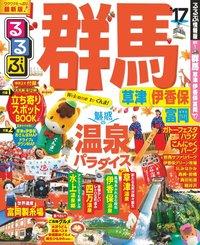 るるぶ群馬 草津 伊香保 富岡'17-電子書籍