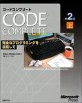 Code Complete 第2版 上 完全なプログラミングを目指して-電子書籍