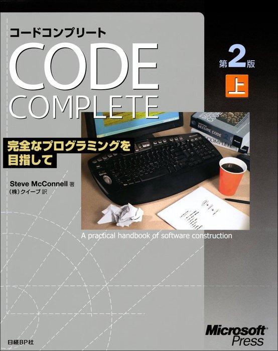 Code Complete 第2版 上 完全なプログラミングを目指して拡大写真