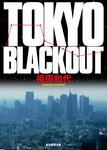 TOKYO BLACKOUT-電子書籍