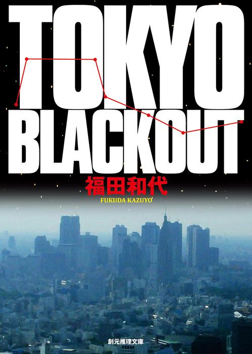 TOKYO BLACKOUT拡大写真