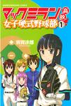 マックミラン高校女子硬式野球部(1)-電子書籍