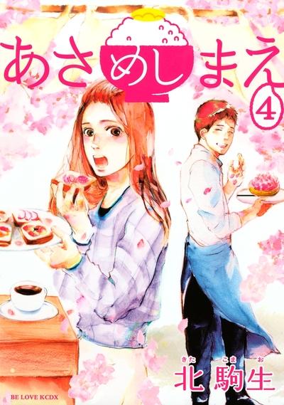 あさめしまえ(4)-電子書籍