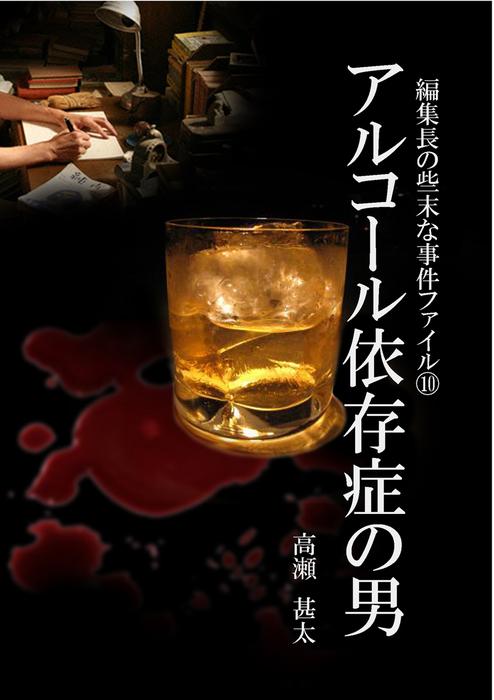編集長の些末な事件ファイル10 アルコール依存症の男拡大写真