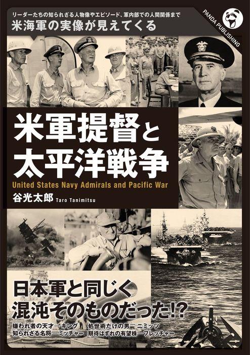 米軍提督と太平洋戦争-電子書籍-拡大画像
