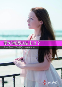 愛の物語の結末は?【ハーレクインSP文庫版】-電子書籍