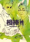 相棒 season4 下-電子書籍