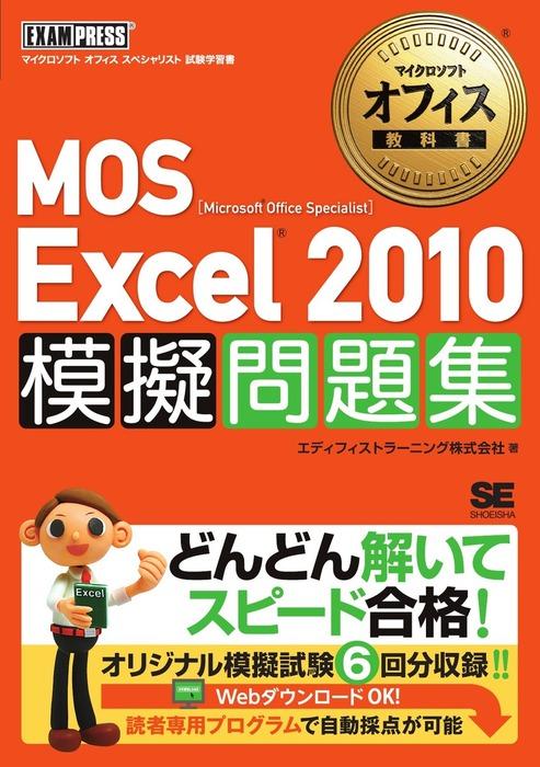 マイクロソフトオフィス教科書 MOS Excel 2010 模擬問題集拡大写真