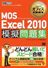 マイクロソフトオフィス教科書 MOS Excel 2010 模擬問題集
