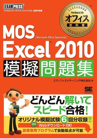 マイクロソフトオフィス教科書 MOS Excel 2010 模擬問題集-電子書籍