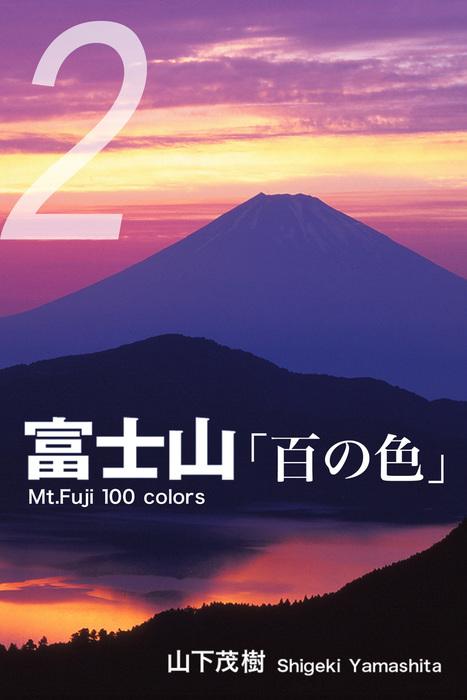 富士山「百の色」2拡大写真