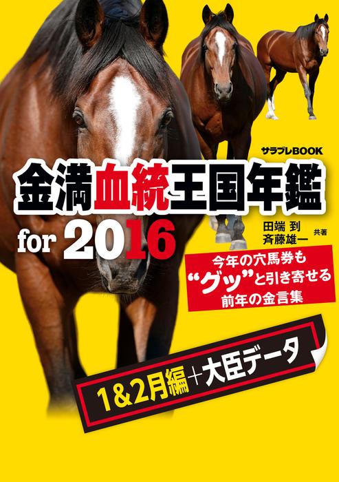 金満血統王国年鑑 for 2016(1&2月編+大臣データ)拡大写真