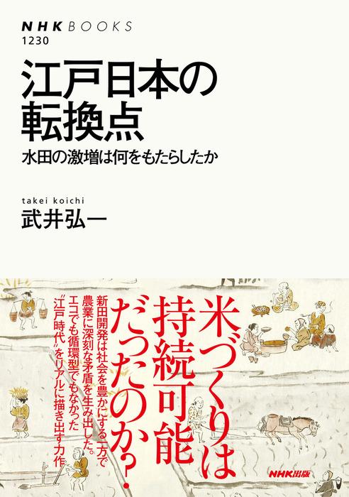 江戸日本の転換点 水田の激増は何をもたらしたか拡大写真