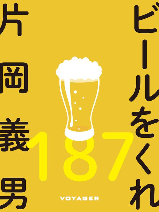 ビールをくれ-電子書籍-拡大画像