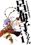 まじかる無双天使 突き刺せ!! 呂布子ちゃん 1巻-電子書籍