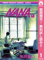 「NANA―ナナ―【期間限定無料】(りぼんマスコットコミックスDIGITAL)」シリーズ