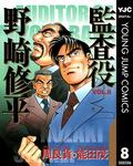 監査役 野崎修平 8-電子書籍