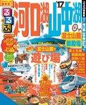 るるぶ河口湖 山中湖 富士山麓 御殿場'17-電子書籍