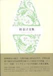 桂信子文集-電子書籍