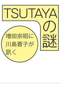 TSUTAYAの謎-電子書籍