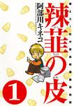 辣韮の皮 1巻-電子書籍