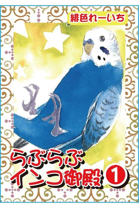 らぶらぶインコ御殿1【分冊版】-電子書籍-拡大画像