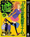 霊能力者 小田霧響子の嘘 6-電子書籍