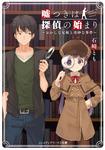 嘘つきは探偵の始まり ~おかしな兄妹と奇妙な事件~-電子書籍