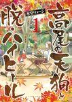 高尾の天狗と脱・ハイヒール(1)-電子書籍