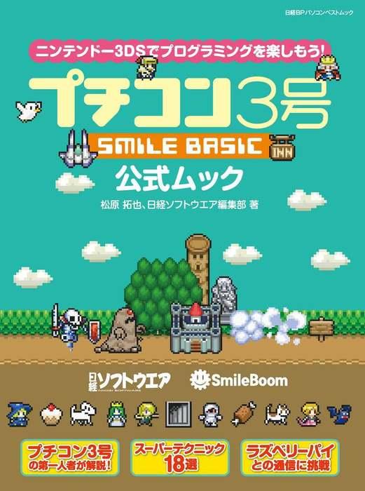 プチコン3号 SMILE BASIC 公式ムック(日経BP Next ICT選書)拡大写真