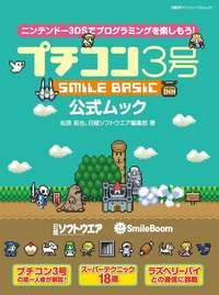 プチコン3号 SMILE BASIC 公式ムック(日経BP Next ICT選書)-電子書籍