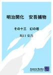 明治開化 安吾捕物 その十三 幻の塔-電子書籍