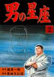 男の星座 2-電子書籍