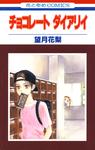 チョコレート ダイアリイ-電子書籍