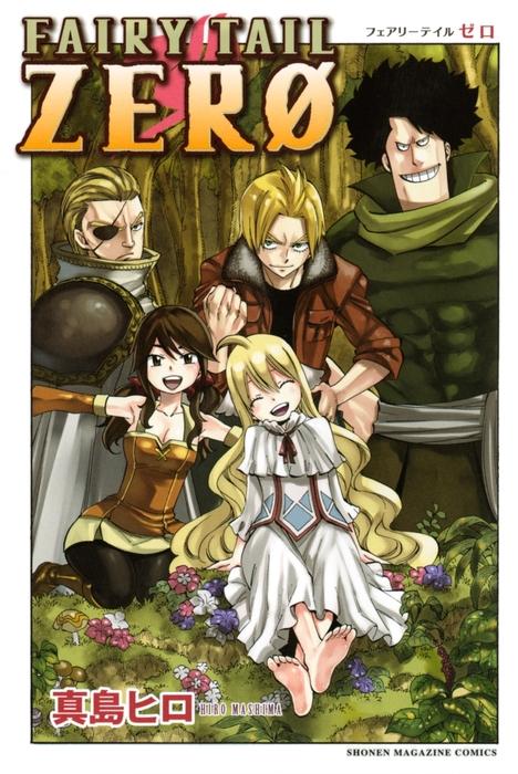 FAIRY TAIL ZERO(1)-電子書籍-拡大画像